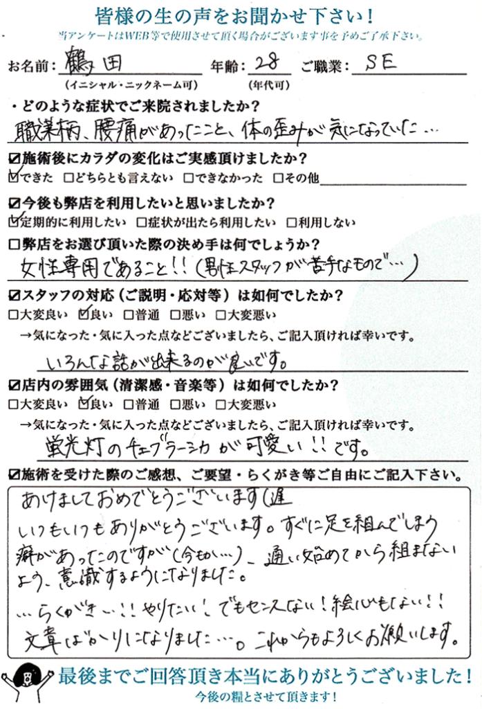 鶴田さま(28歳/女性/SE)|職業柄、腰痛があったこと、体の歪みが気になっていた|カラダラボの口コミ・レビュー