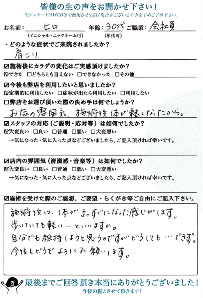 ヒロさま(30代/女性/会社員)|肩こり|カラダラボの口コミ・レビュー