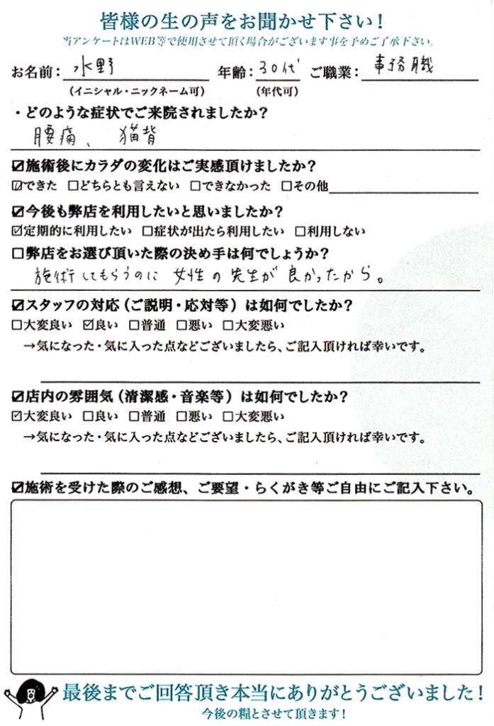 水野さま(30代/女性/事務職)|腰痛、猫背|カラダラボの口コミ・レビュー