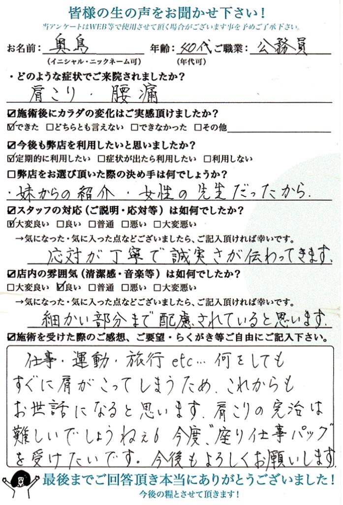 奥島さま(40代/女性/公務員)|肩こり・腰痛|カラダラボの口コミ・レビュー