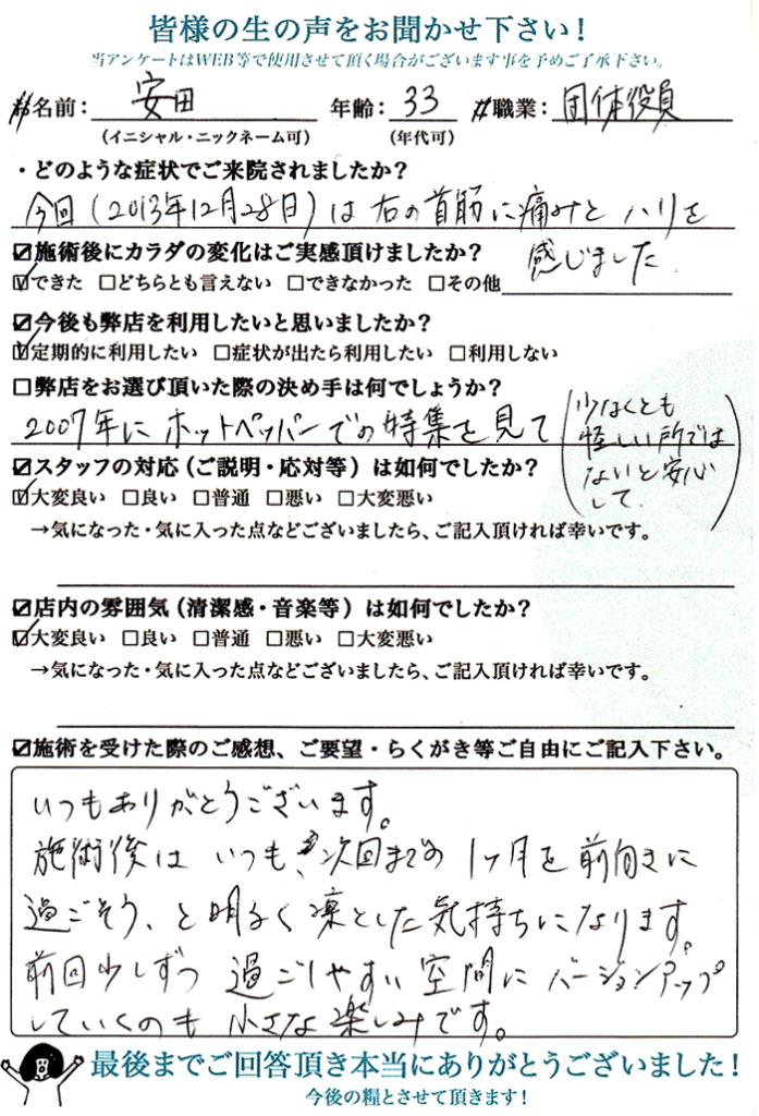 安田さま(33歳/女性/団体役員)|今回(2013年12月28日)は右の首筋に痛みとハリを感じました。|カラダラボの口コミ・レビュー