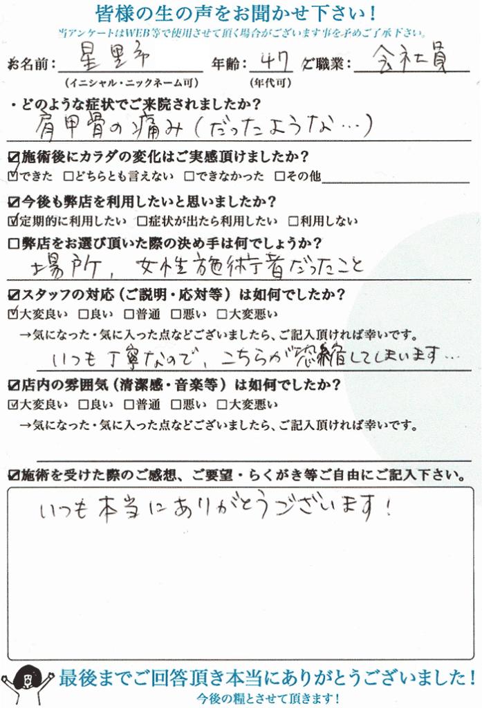 星野さま(47歳/女性/会社員)|肩甲骨の痛み|カラダラボの口コミ・レビュー