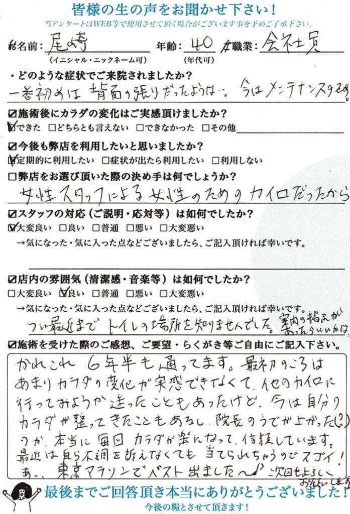 尾崎さま(40歳/女性/会社員)|背中の張り|カラダラボの口コミ・レビュー