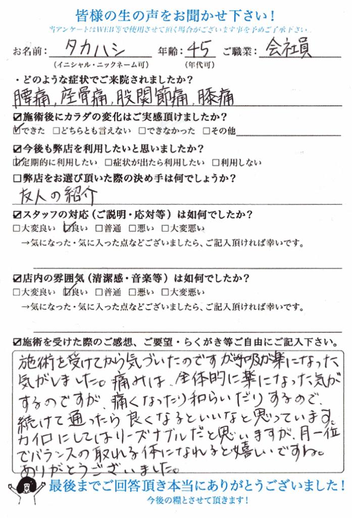 タカハシさま(45歳/女性/会社員)|腰痛、座骨痛、股関節痛、膝痛|カラダラボの口コミ・レビュー