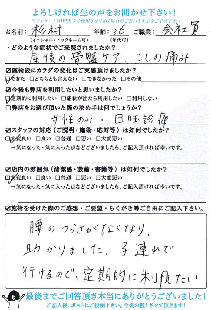 杉村さま(36歳/女性/会社員)|産後の骨盤矯正・腰の痛み|カラダラボの口コミ・レビュー