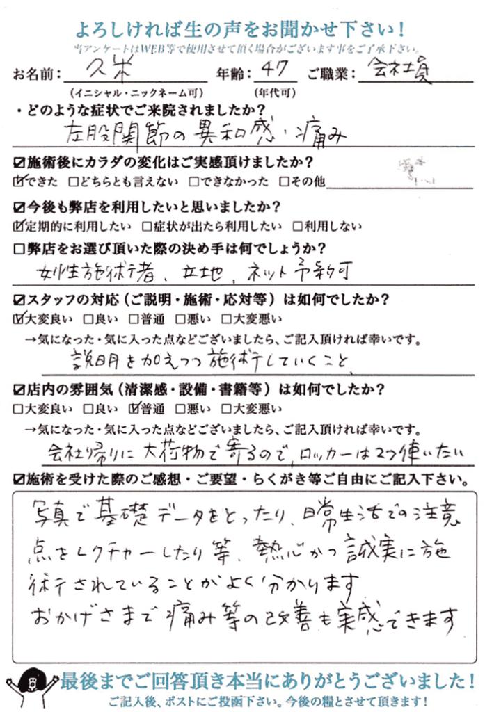 久米さま(47歳/女性/会社員)|左股関節の異和感・痛み|カラダラボの口コミ・レビュー