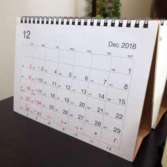 年末年始の弊店カレンダー