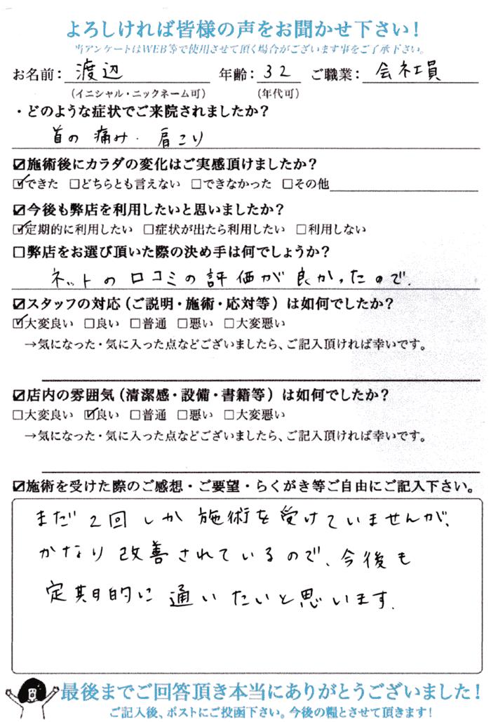 渡辺さま(32歳/女性/会社員)|首の痛み・肩こり|カラダラボの口コミ・レビュー