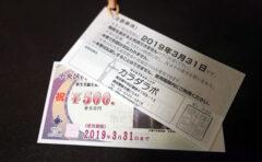 【2019年3月31日まで】新生児誕生祝買物券・中央区内共通買物券(ハッピー買物券)の有効期限が迫ってまいりました!