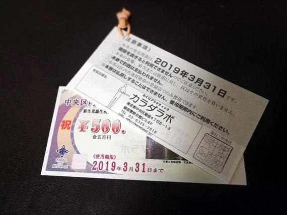 新生児誕生祝買物券・中央区内共通買物券(ハッピー買物券)