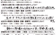 【口コミ】腰痛でご来院|桐永さま(31歳/女性/接客業)