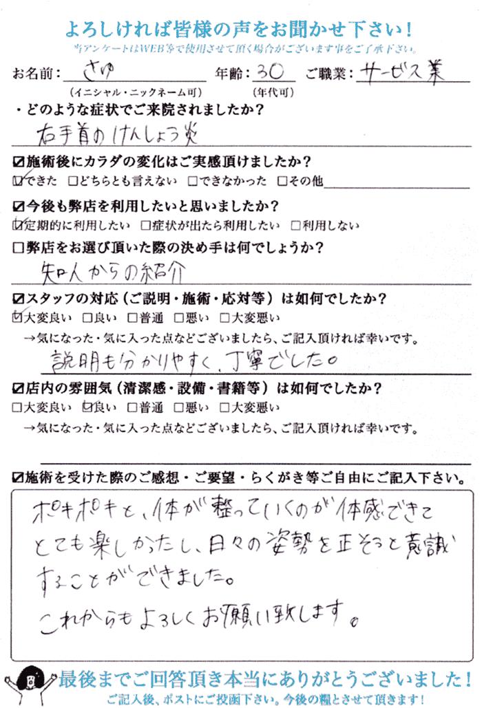 【口コミ】さゆさま(30歳/女性/サービス業)