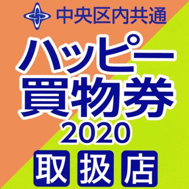 中央区内共通買物券(ハッピー買物券2020)もご利用頂けます。