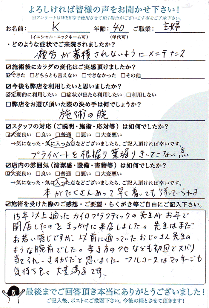 【口コミ・レビュー】メンテナンスでご来院|Kさま(40歳/女性/主婦)
