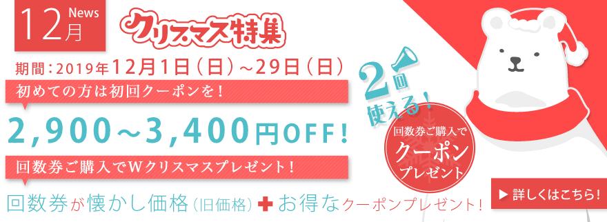 【カラダラボ】2019クリスマスプレゼントキャンペーン実施中!