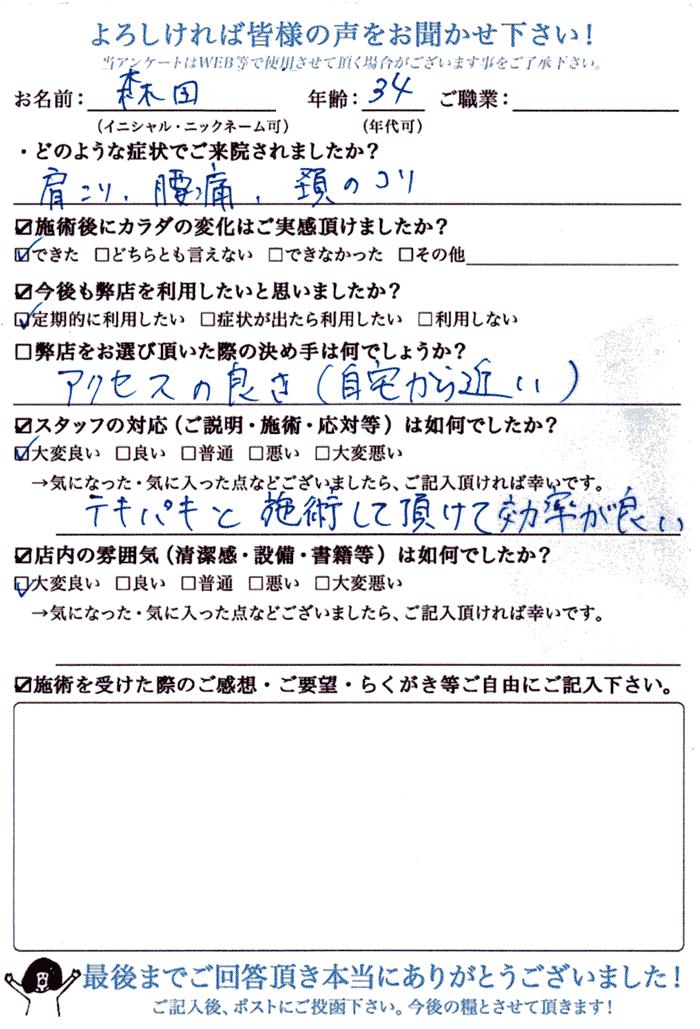 【口コミ・評判】肩こり、腰痛、頚のこりでご来院|森田さま(34歳/女性)