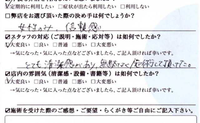 【カラダラボへの口コミ】産後の骨盤ケアでご来院|上田さま(30代/女性/薬剤師)