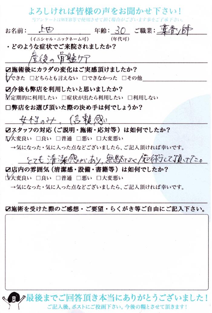 【カラダラボへの口コミ】産後の骨盤ケアでご来院 上田さま(30代/女性/薬剤師)