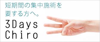 3DaysChiro 短期間の集中施術を要する方へ。